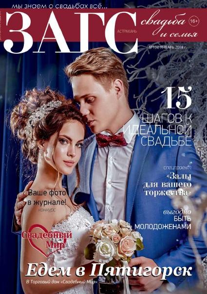 ЗАГС Свадьба и семья - №1(4) ЯНВАРЬ 2018 Г.