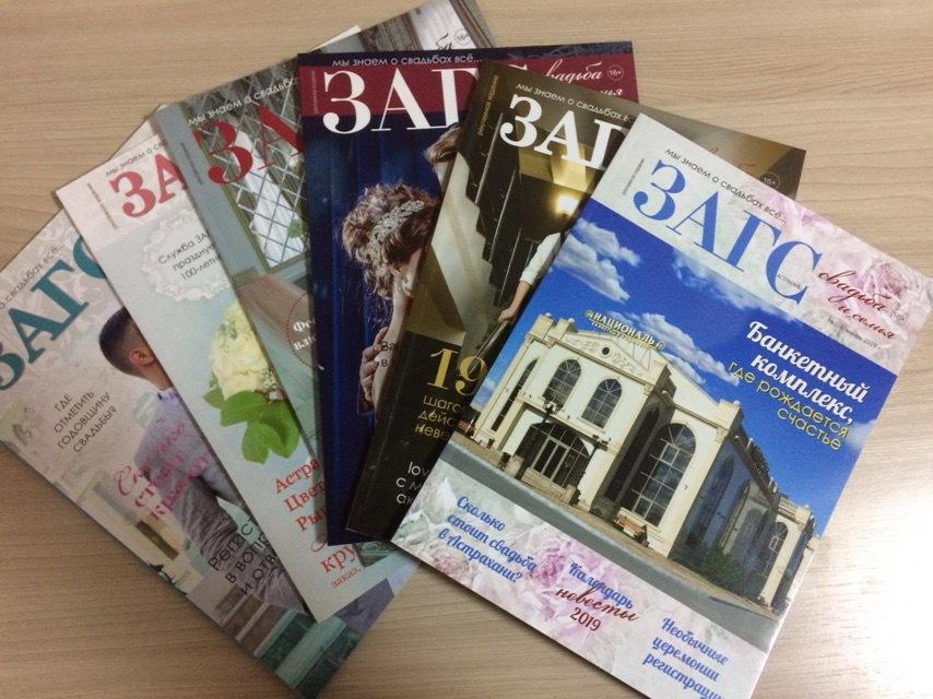 Работа над журналом «ЗАГС свадьба и семья» продолжается