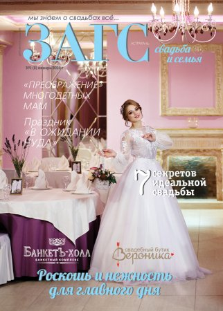 ЗАГС Свадьба и семья - №1(8) Январь 2020 г.